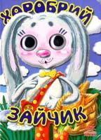 Маміна Наталя Хоробрий зайчик. (картонка)
