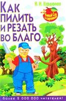Курдюмов Николай Как пилить и резать во благо 978-5-9567-1822-3
