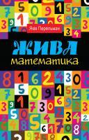 Яків Перельман Жива математика 978-966-948-284-6