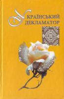 Упоряд. Зінкевичі Н. і О. Український декламатор. 966-8499-50-6