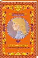 Фрезер А. сост. Златовласка и другие европейские сказки 978-617-12-2510-7