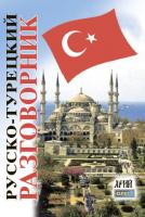 Таланов О. Русско-турецкий разговорник 978-966-498-094-1