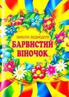 Микола Ведмедеря Барвистий віночок. Пісні для дітей початкових класів 978-966-07-1076-4