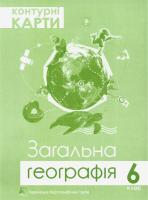 Грицеляк В. Контурні карти. 6 клас. Загальна географія 9786177447015