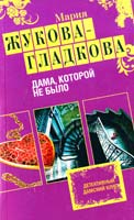 Жукова-Гладкова Мария Дама, которой не было 978-5-699-60421-0
