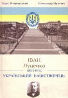 Олександр Музичко, Тарас Вінцковський Іван Луценко (1863-1919): український націєтворець 978-966-1515-86-3
