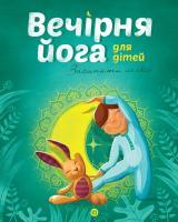 Паджагунга Лорена Вечірня йога для дітей. Засинати легко 9786177579730