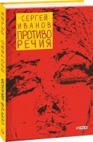 Сергей Иванов Противо Речия 978-966-03-7535-2