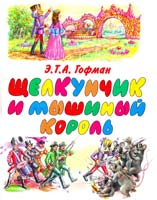 Эрнст Теодор Амадей Гофман Щелкунчик и мышиный король 978-5-17-046589-7