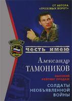 Александр Тамоников Солдаты необьявленной войны 5-699-18996-3