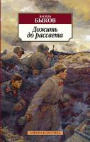 Быков Василь Дожить до рассвета 978-5-389-04350-3