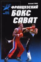 Тарас Анатолий Французский бокс сават. История и техника 978-985-18-3692-1