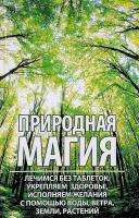 Романова Марина Природная магия лечимся без таблеток, укрепляем здоровье, исполняем желания с помощью воды, ветра, 978-617-690-858-6