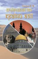 Ігнатьєв Павло Країнознавство. країни азії 966-8653-49-1