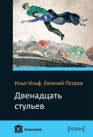 Ильф Илья, Петров Евгений Двенадцать стульев 978-966-923-137-6