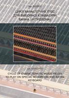 Кміть Омелян Васильович Цикл характерних творів для виборної клавіатури баяна (акордеона). 966-692-757-8