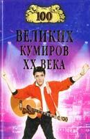 Мусский Игорь 100 великих кумиров ХХ века 978-5-9533-1971-3