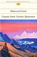 Николай Рерих Сердце Азии. Сказки. Дневники 978-5-699-35061-2