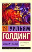 Голдинг Уильям Повелитель мух 978-5-17-080086-5