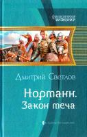 Светлов Дмитрий Норманн. Закон меча 978-5-9922-1386-7