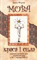 Фаріон Ірина Мова — краса і сила: Суспільно-креативна роль української мови в XI - середині XIX ст. 978-617-607-045-0