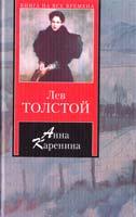 Толстой Лев Анна Каренина 978-5-17-053214-8