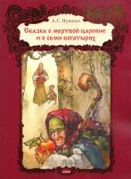 Пушкин Александр Сказка о мертвой царевне и о семи богатырях 978-617-7053-02-5