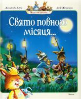 Юр'є Женев'єва Свято повного місяця : казкові історії 978-617-526-053-1