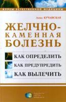 Анна Кучанская Желчно-каменная болезнь 5-259-00003-х