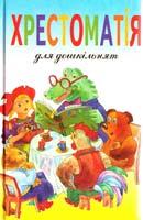 Шевченко Хрестоматія для дошкільнят 5-7 років: Посібник для батьків та вихователів дитячих садків 966-7657-96-5