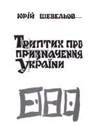 Шевельов Юрій Триптих про призначення України 978-966-2562-43-9