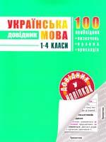 Упор. О. Ю. Подорожна Українська мова. 1-4 класи. (48 наліпок) 978-966-262-316-1