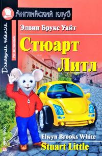 Уайт Элвин Стюарт Литл / Stuart Little 978-5-8112-6495-7