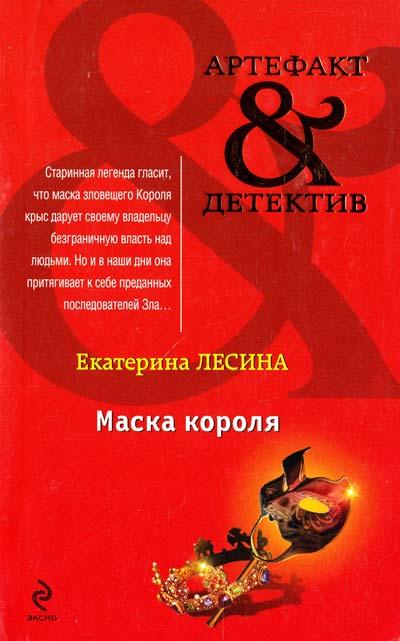 Екатерина Лесина - Маски короля