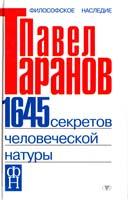 Таранов Павел 1645 секретов человеческой натуры 966-596-294-9
