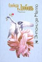 Энтони де Мелло Свобода и любовь. Сборник рассказов-медитаций 5-9550-0389-4