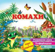 Борзова В.В. Комахи 978-966-974-693-1