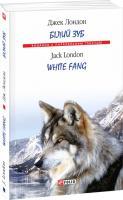 Джек Лондон Білий Зуб 978-966-03-8111-7
