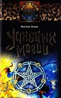 Эстрин Анатолий Учебник магии 978-5-9757-0385-9