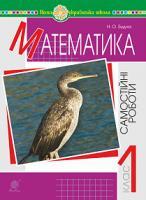 Будна Наталя Олександрівна Математика. 1 клас. Самостійні роботи. НУШ 2005000012860