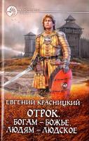 Красницкий Евгений Отрок. Богам - божье, людям - людское 978-5-9922-0661-6