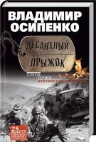 Осипенко Владимир Десантный прыжок 978-5-227-05198-1