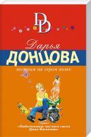 Донцова Дарья Экстрим на сером волке 978-5-699-84375-6