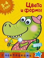 Земцова Ольга Цвета и формы (3-4 года) 978-5-389-00535-8