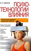В. П. Шейнов Психотехнологии влияния 5-17-013604-9, 985-13-2744-1