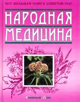 Добров Александр Народная медицина 985-489-236-0