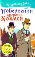 Артур Конан Дойл Повернення Шерлока Холмса 978-966-923-011-9