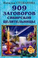 Наталья Степанова 909 заговоров сибирской целительницы 978-5-7905-1421-0