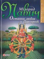 Павич М. Остання любов у Царгородi: Посібник для ворожіння 966-03-2989-х