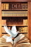 Сост. М. В. Адамчи Большая книга. Все афоризмы: 57000 афоризмов и крылатых выражений 978-985-16-9628-0